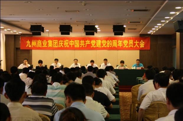 九州商业集团庆祝中国共产党建党八十九周年